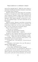 Перси Джексон и лабиринт смерти — фото, картинка — 12