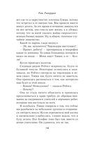 Перси Джексон и лабиринт смерти — фото, картинка — 13