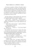 Перси Джексон и лабиринт смерти — фото, картинка — 14