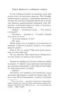Перси Джексон и лабиринт смерти — фото, картинка — 8