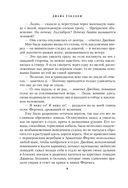 Стрекоза в янтаре. Книга 2. Время сражений — фото, картинка — 7