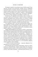 Стрекоза в янтаре. Книга 2. Время сражений — фото, картинка — 8