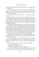 Стрекоза в янтаре. Книга 2. Время сражений — фото, картинка — 9