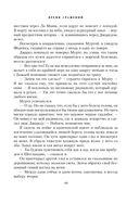 Стрекоза в янтаре. Книга 2. Время сражений — фото, картинка — 10