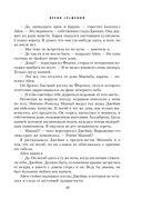 Стрекоза в янтаре. Книга 2. Время сражений — фото, картинка — 14