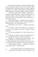 Иллюзия игры (м) — фото, картинка — 6