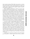 Метро 2033. Перекрестки судьбы (м) — фото, картинка — 15