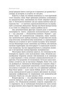 Психология согласия. Революционная методика пре-убеждения — фото, картинка — 12