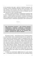 Психология согласия. Революционная методика пре-убеждения — фото, картинка — 13