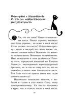Агент на мягких лапах — фото, картинка — 9