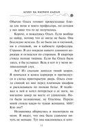 Агент на мягких лапах — фото, картинка — 10