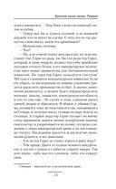 Красная книга начал. Разрыв — фото, картинка — 14
