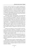 Красная книга начал. Разрыв — фото, картинка — 6