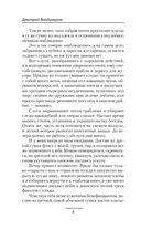 Красная книга начал. Разрыв — фото, картинка — 7