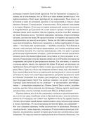 История Бога. 4000 лет исканий в иудаизме, христианстве и исламе — фото, картинка — 7
