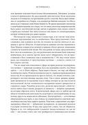 История Бога. 4000 лет исканий в иудаизме, христианстве и исламе — фото, картинка — 8