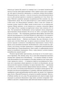 История Бога. 4000 лет исканий в иудаизме, христианстве и исламе — фото, картинка — 10