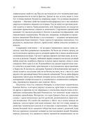 История Бога. 4000 лет исканий в иудаизме, христианстве и исламе — фото, картинка — 11