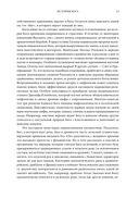 История Бога. 4000 лет исканий в иудаизме, христианстве и исламе — фото, картинка — 12
