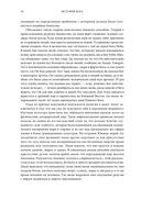 История Бога. 4000 лет исканий в иудаизме, христианстве и исламе — фото, картинка — 15