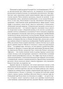 История Бога. 4000 лет исканий в иудаизме, христианстве и исламе — фото, картинка — 16