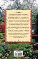 Садовая смекалка — фото, картинка — 16