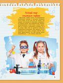Копилка опытов, экспериментов и полезных знаний — фото, картинка — 4