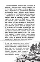 Русский лес — фото, картинка — 9