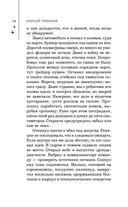 Война. Диверсанты Житницы — фото, картинка — 13