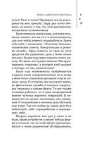 Война. Диверсанты Житницы — фото, картинка — 8