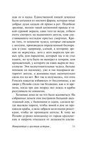 Невероятная и грустная история о простодушной Эрендире и ее жестокосердной бабушке (м) — фото, картинка — 11