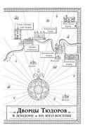 Частная жизнь Тюдоров. Секреты венценосной семьи — фото, картинка — 7