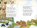 Стихи о природе — фото, картинка — 1