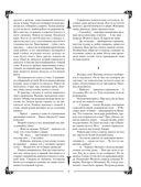 Ведьмак. Последнее желание; Меч предназначения; Кровь эльфов; Час Презрения; Крещение огнем; Башня Ласточки; Владычица Озера — фото, картинка — 8