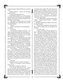Ведьмак. Последнее желание; Меч предназначения; Кровь эльфов; Час Презрения; Крещение огнем; Башня Ласточки; Владычица Озера — фото, картинка — 9