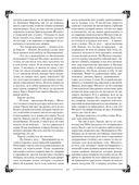 Ведьмак. Последнее желание; Меч предназначения; Кровь эльфов; Час Презрения; Крещение огнем; Башня Ласточки; Владычица Озера — фото, картинка — 10