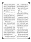 Ведьмак. Последнее желание; Меч предназначения; Кровь эльфов; Час Презрения; Крещение огнем; Башня Ласточки; Владычица Озера — фото, картинка — 11