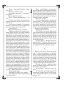 Ведьмак. Последнее желание; Меч предназначения; Кровь эльфов; Час Презрения; Крещение огнем; Башня Ласточки; Владычица Озера — фото, картинка — 12
