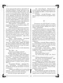Ведьмак. Последнее желание; Меч предназначения; Кровь эльфов; Час Презрения; Крещение огнем; Башня Ласточки; Владычица Озера — фото, картинка — 14