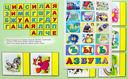 Играем с азбукой. С наклейками, заданиями и игрой — фото, картинка — 1