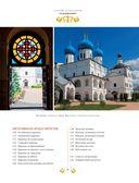 Заготовки по-монастырски — фото, картинка — 7