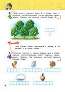 Учимся читать. Для детей 5-6 лет — фото, картинка — 6