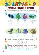 Учимся читать. Для детей 5-6 лет — фото, картинка — 8