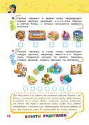 Учимся читать. Для детей 5-6 лет — фото, картинка — 10