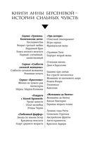 Кристалл Авроры — фото, картинка — 2