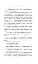 Кристалл Авроры — фото, картинка — 11