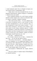 Кристалл Авроры — фото, картинка — 12