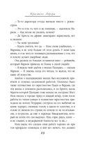 Кристалл Авроры — фото, картинка — 13