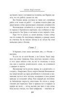 Кристалл Авроры — фото, картинка — 14