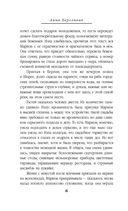Кристалл Авроры — фото, картинка — 6